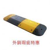 R5050C-B<br>橡膠減速墊(外銷瑕疵特惠)