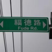 附掛式路名牌二(橫式)