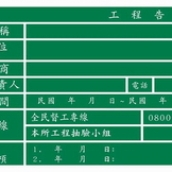 SHSQ75120P工程告示牌(綠底)(二)