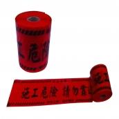 SH-1085R 紅色施工帶