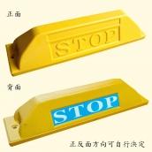SH-203 塑膠車輪擋<P>規格:PE材質,商業及反光貼紙<P>約長56㎝*寬13㎝*高11.5㎝ ( 誤差±3% )