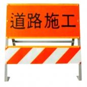 SH-G90 單面施工拒馬  說明: SH-G90:90cm寬 SH-G120:120cm寬