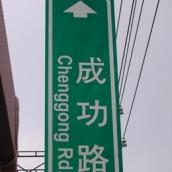 附掛式路名牌三(直式)