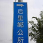 附掛式路名牌四(行政區指標)