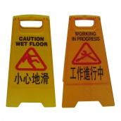 SH-1087 室內警示牌 尺寸:上寬20㎝、下寬30㎝、高60㎝