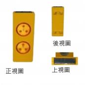 SH-DL250 太陽能危險第一類導標 二聯式導標